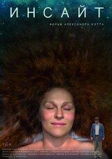 Постер к фильму «Инсайт»