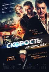 Постер к фильму «Скорость: Автобус 657»