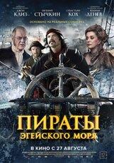 Постер к фильму «Пираты Эгейского моря»