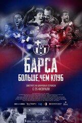 Постер к фильму «Барса: больше, чем клуб»