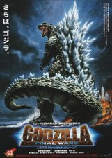 Постер к фильму «Годзилла: Последняя война»