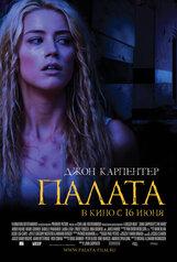Постер к фильму «Палата»