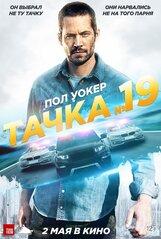 Постер к фильму «Тачка №19»