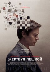 Постер к фильму «Жертвуя пешкой»