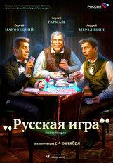 Постер к фильму «Русская игра»