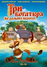 Постер к фильму «Три богатыря на дальних берегах 3D»
