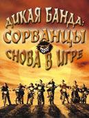Постер к фильму «Дикая банда: Сорванцы снова в игре»