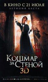 Постер к фильму «Кошмар за стеной 3D»