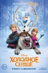 Постер к фильму «Холодное сердце 3D»