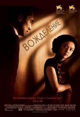 Постер к фильму «Вожделение»