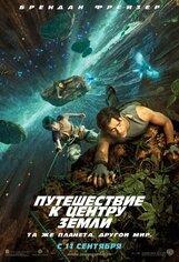 Постер к фильму «Путешествие к центру Земли 3D»