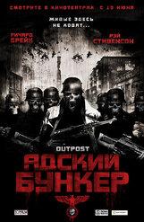 Постер к фильму «Адский бункер»