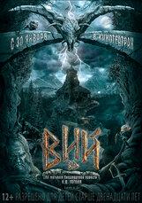 Постер к фильму «Вий 3D»