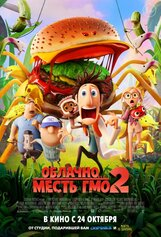 Постер к фильму «Облачно... 2: Месть ГМО 3D»