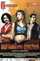 Постер к фильму «Кумбия нас связала»