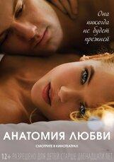 Постер к фильму «Анатомия любви»