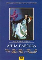 Постер к фильму «Анна Павлова»