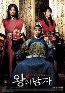 Постер к фильму «Король и шут»