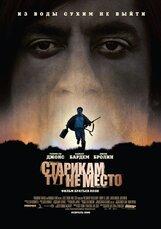 Постер к фильму «Старикам тут не место»