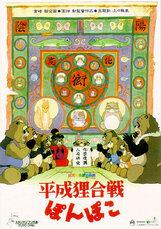 Постер к фильму «Война тануки в эпоху Хэйсэй и Помпоко»