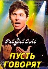 Постер к фильму «Пусть говорят»