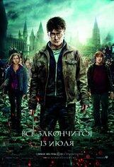 Постер к фильму «Гарри Поттер и Дары смерти. Часть вторая»
