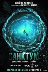 Постер к фильму «Санктум 3D»