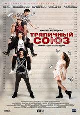 Постер к фильму «Тряпичный союз»