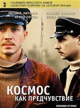 Постер к фильму «Космос как предчувствие»
