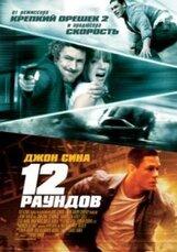 Постер к фильму «12 раундов»