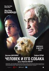 Постер к фильму «Человек и его собака»