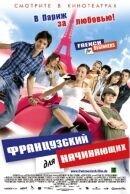 Постер к фильму «Французский для начинающих»