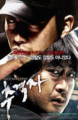 Постер к фильму «Преследователь»
