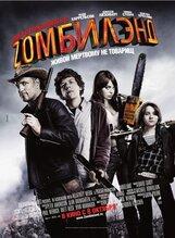 Постер к фильму «Добро пожаловать в Зомбилэнд»