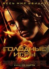 Постер к фильму «Голодные игры»
