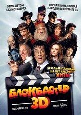 Постер к фильму «Блокбастер 3D»