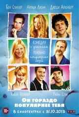 Постер к фильму «Он гораздо популярнее тебя»