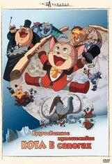 Постер к фильму «Кругосветное путешествие Кота в сапогах»