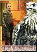 Постер к фильму «Соколы»