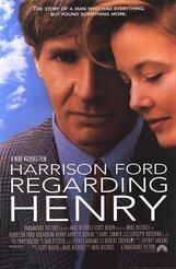 Постер к фильму «Кое-что о Генри»