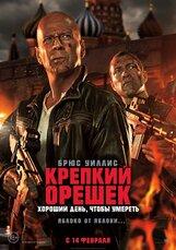 Постер к фильму «Крепкий орешек: Хороший день, чтобы умереть»