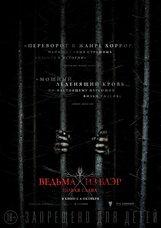 Постер к фильму «Ведьма из Блэр: Новая глава»
