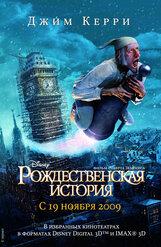 Постер к фильму «Рождественская история 3D»