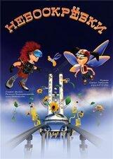 Постер к фильму «Небоскребки 5D»