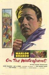 Постер к фильму «В порту»