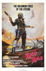 Постер к фильму «Безумный Макс»