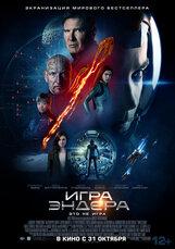 Постер к фильму «Игра Эндера»