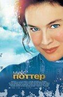 Постер к фильму «Мисс Поттер»