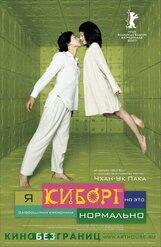 Постер к фильму «Я - киборг, но это нормально!»