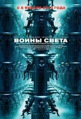 Постер к фильму «Воины света»
